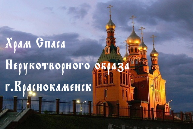Храм Спаса Нерукотворного Образа г.Краснокаменск